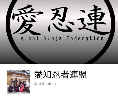 f:id:aichi-ninja:20161118000950j:plain