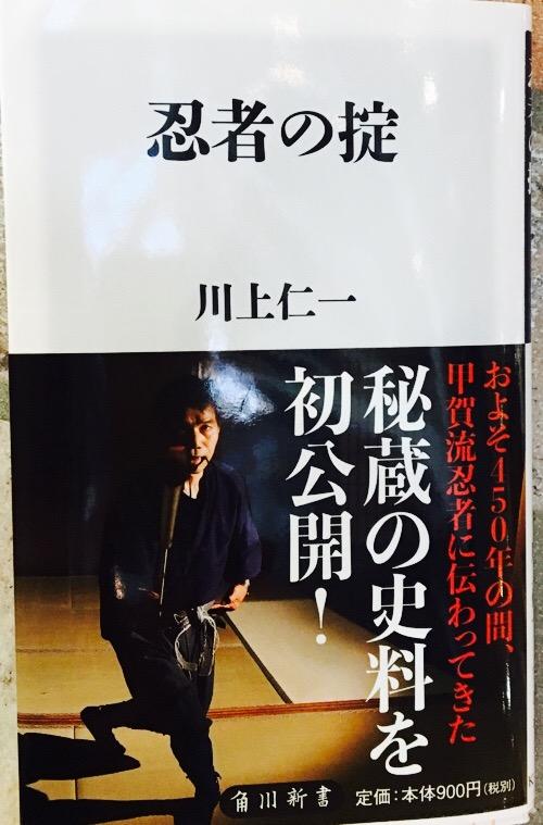f:id:aichi-ninja:20161210220410j:plain