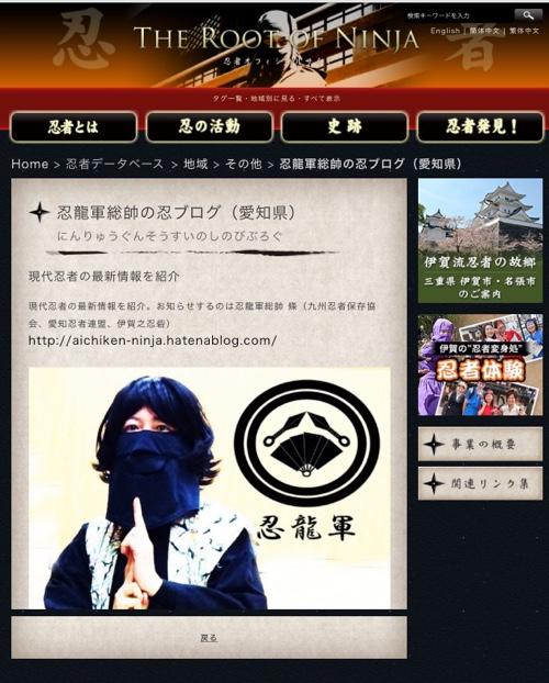 f:id:aichi-ninja:20161221211818j:plain