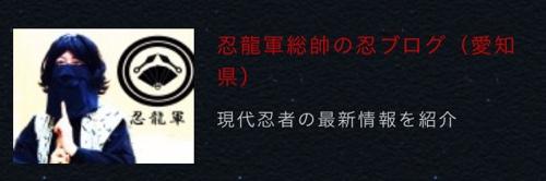 f:id:aichi-ninja:20161221211839j:plain