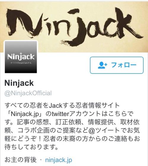 f:id:aichi-ninja:20170113001533j:plain