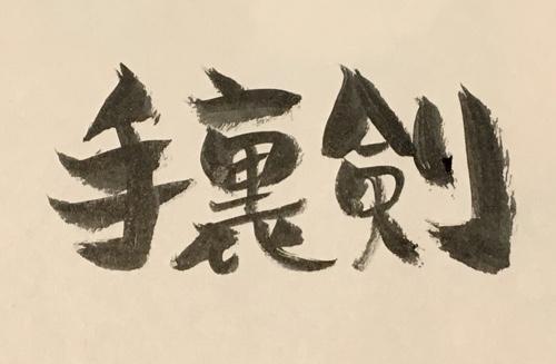 f:id:aichi-ninja:20170117205719j:plain
