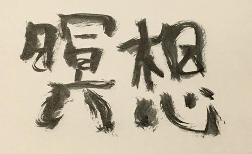 f:id:aichi-ninja:20170120152146j:plain
