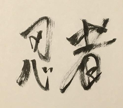 f:id:aichi-ninja:20170122234829j:plain