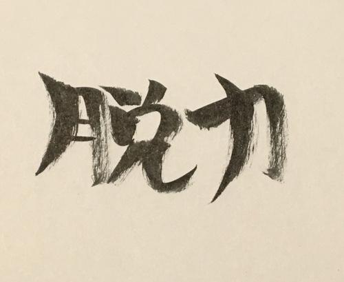 f:id:aichi-ninja:20170123121559j:plain