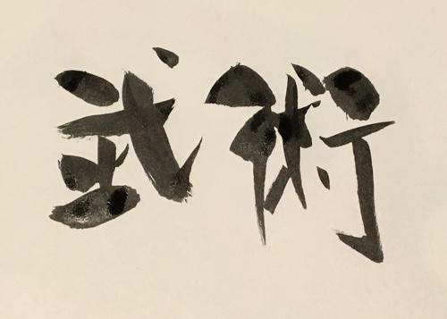 f:id:aichi-ninja:20170124235348j:plain