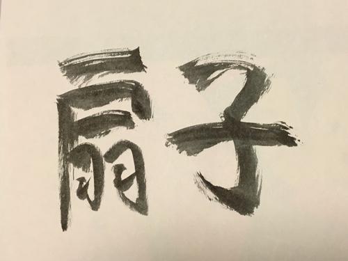f:id:aichi-ninja:20170126223548j:plain