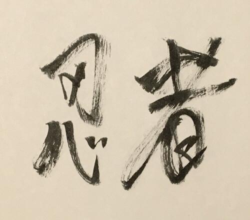 f:id:aichi-ninja:20170201201914j:plain