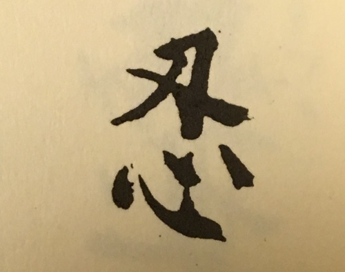 f:id:aichi-ninja:20170201201933j:plain
