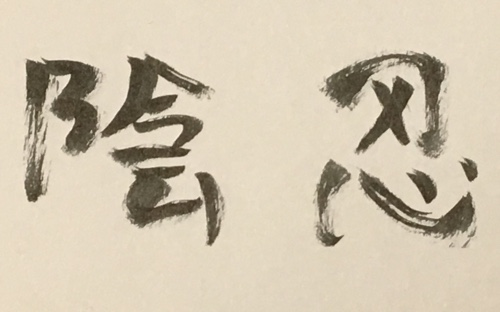 f:id:aichi-ninja:20170206235037j:plain