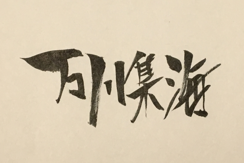 f:id:aichi-ninja:20170209201542j:plain