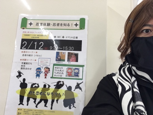 f:id:aichi-ninja:20170213235604j:plain