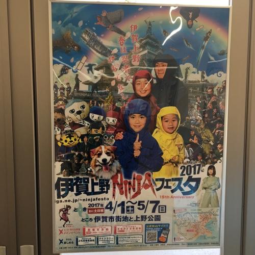 f:id:aichi-ninja:20170214235647j:plain