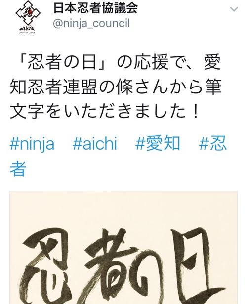 f:id:aichi-ninja:20170217215445j:plain