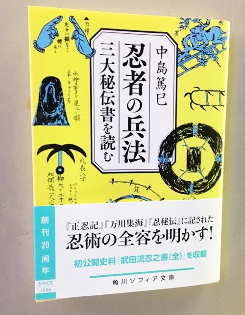 f:id:aichi-ninja:20170227210623j:plain