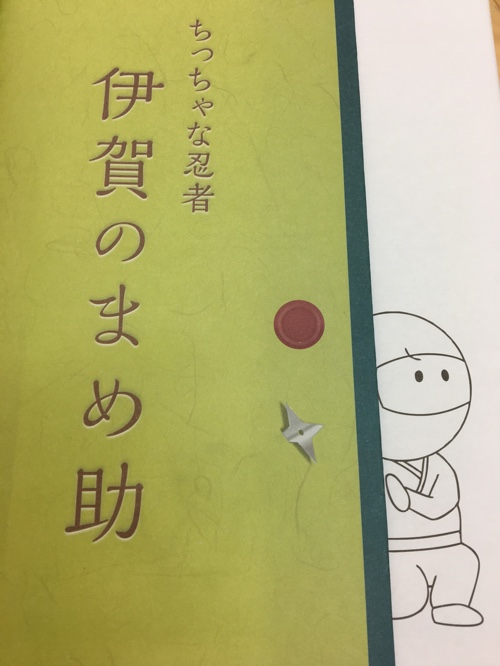 f:id:aichi-ninja:20170413212433j:plain