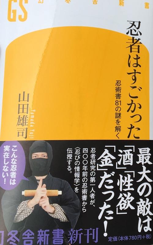 f:id:aichi-ninja:20170729144700j:plain