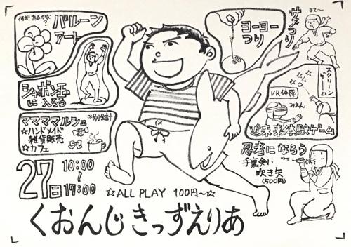 f:id:aichi-ninja:20170802232712j:plain