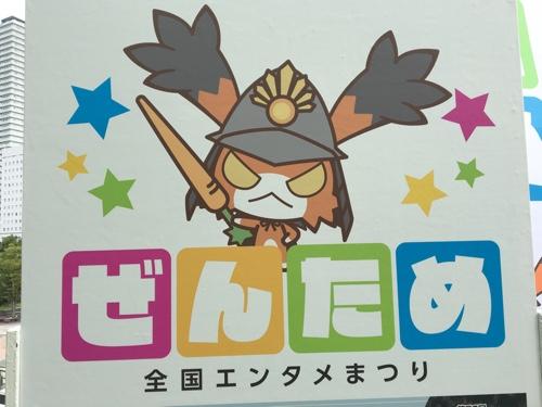 f:id:aichi-ninja:20170805144218j:plain