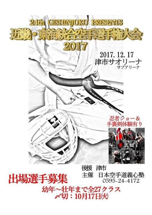 f:id:aichi-ninja:20170806022053j:plain