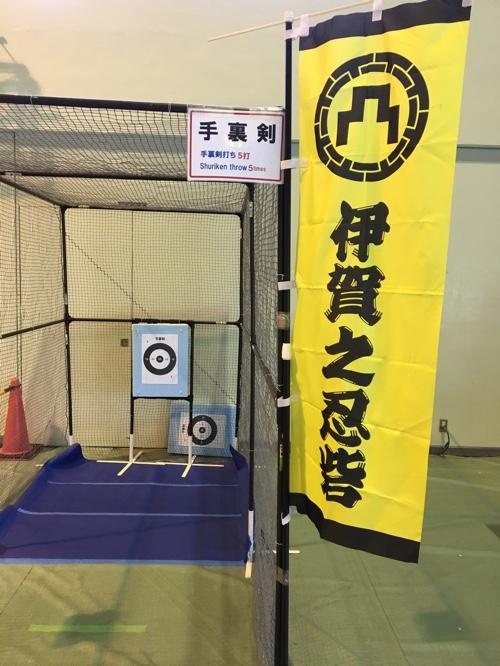 f:id:aichi-ninja:20170902195935j:plain