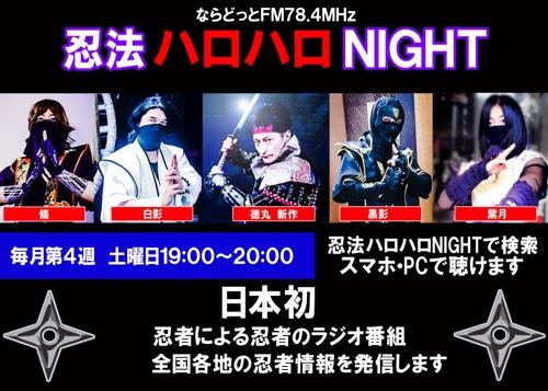 f:id:aichi-ninja:20170909141337j:plain