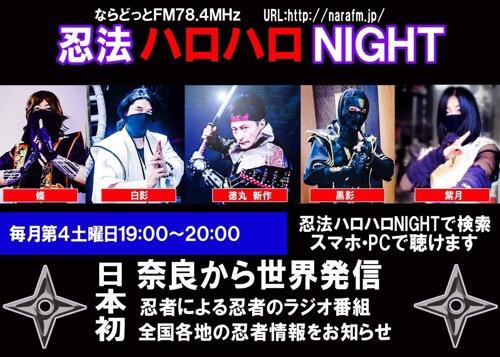 f:id:aichi-ninja:20171002202930j:plain