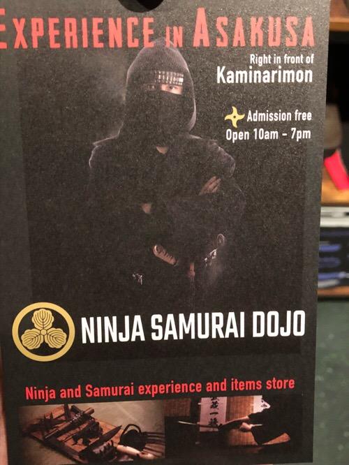 f:id:aichi-ninja:20171009235801j:plain