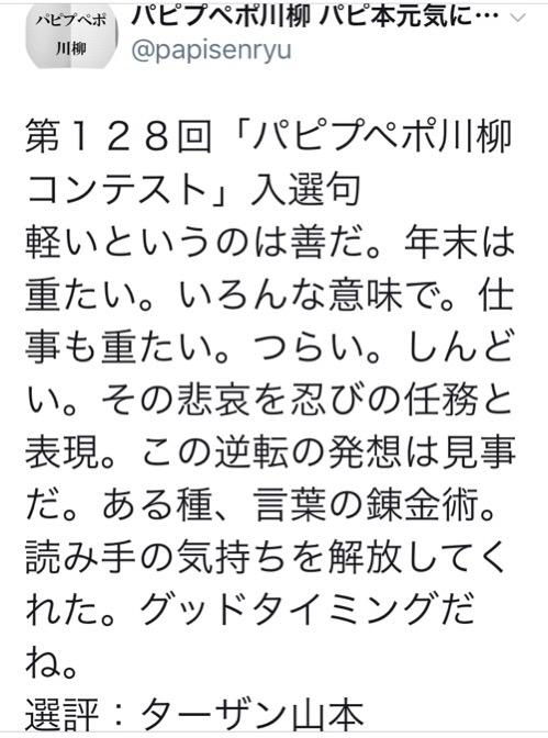 f:id:aichi-ninja:20180104132105j:plain