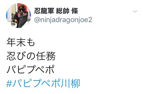 f:id:aichi-ninja:20180104134349j:plain