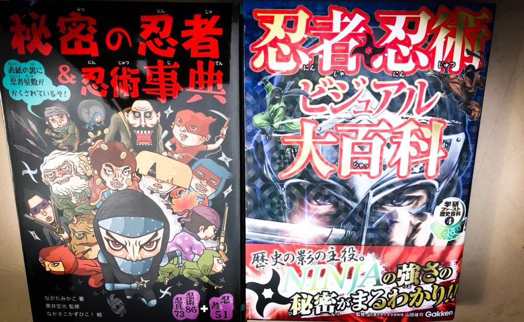f:id:aichi-ninja:20180105000549j:plain