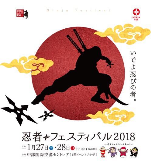 f:id:aichi-ninja:20180124210826j:plain