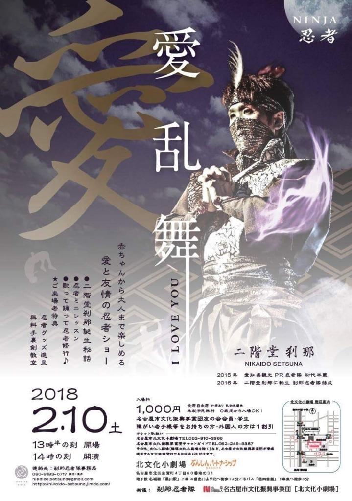 f:id:aichi-ninja:20180124215524j:plain