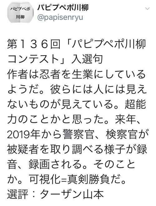 f:id:aichi-ninja:20180712131413j:plain