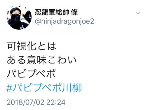 f:id:aichi-ninja:20180712131434j:plain