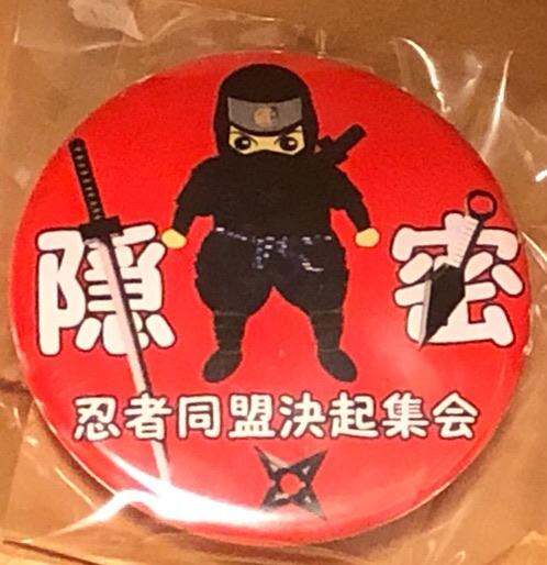 f:id:aichi-ninja:20180824001228j:plain