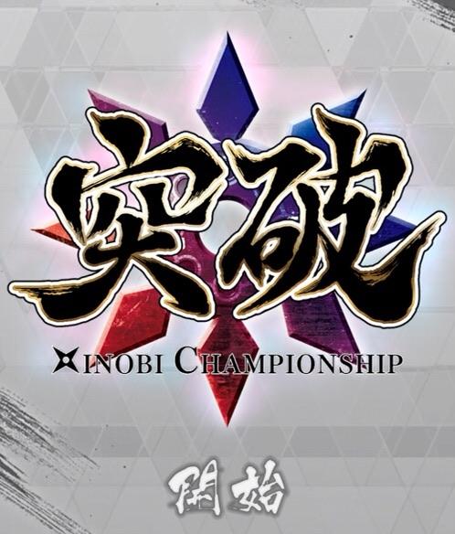 f:id:aichi-ninja:20180928013730j:plain