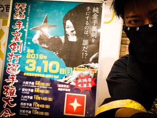 f:id:aichi-ninja:20181005022009j:plain