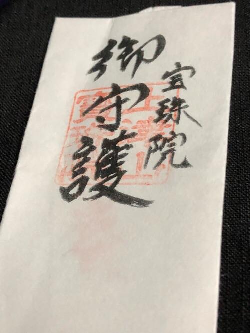 f:id:aichi-ninja:20181028215131j:plain