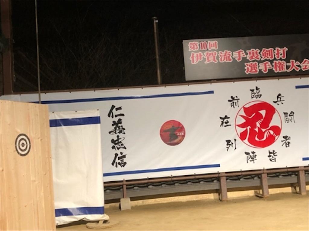 f:id:aichi-ninja:20190311222933j:image