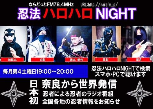 f:id:aichi-ninja:20190323192034j:plain