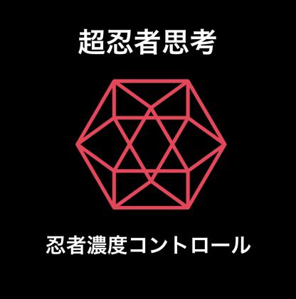 f:id:aichi-ninja:20190403090805p:plain