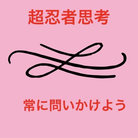 f:id:aichi-ninja:20190412215349j:plain