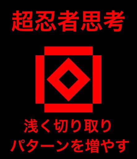 f:id:aichi-ninja:20190419021929j:plain