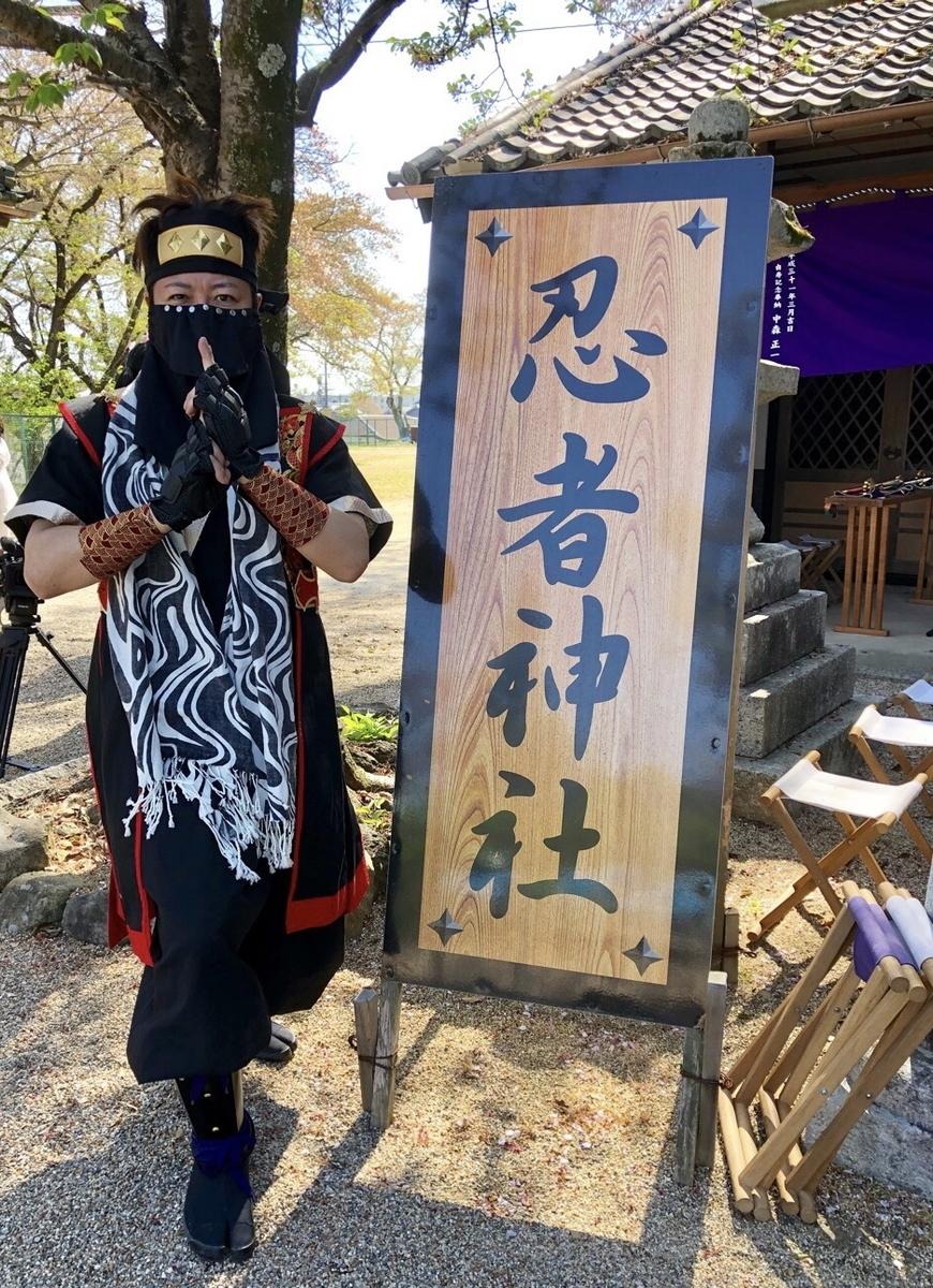 f:id:aichi-ninja:20190420212134j:plain