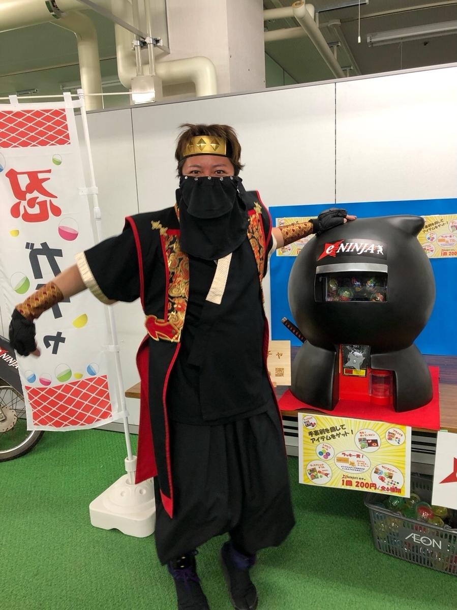 f:id:aichi-ninja:20190501183511j:plain