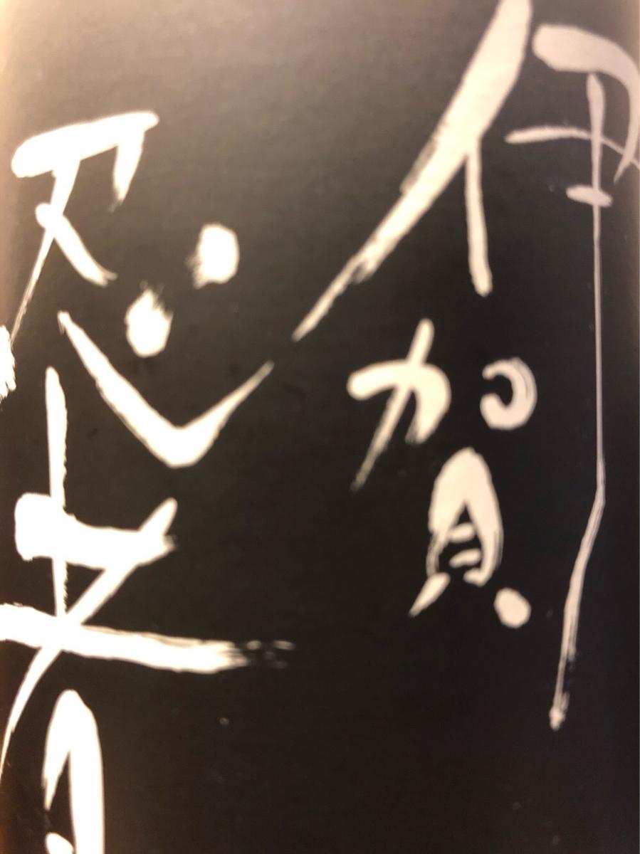 f:id:aichi-ninja:20200209141955j:plain