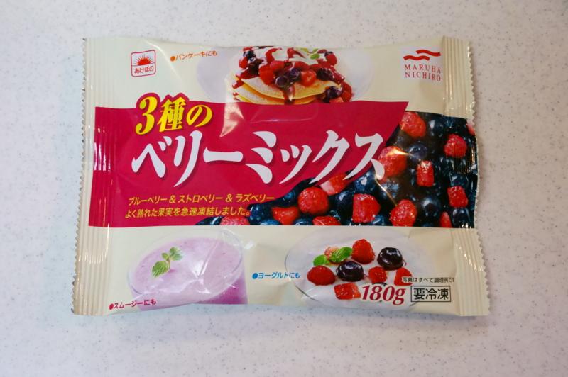 3種類の冷凍ベリーミックス