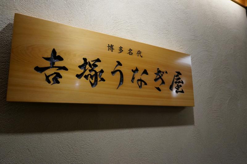 吉塚うなぎ屋 本店の看板