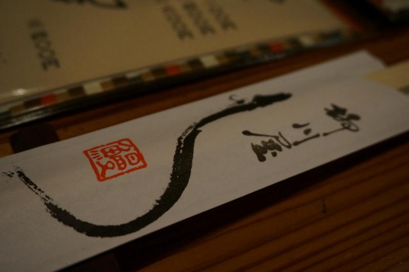 柳川屋のお箸